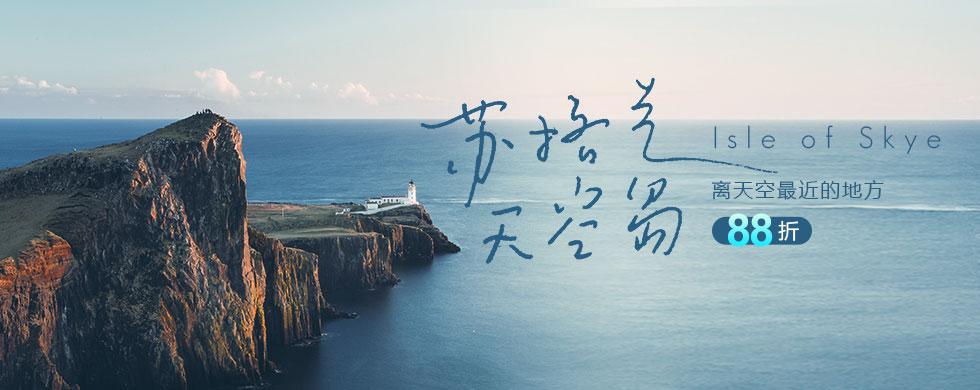 88折·天空岛
