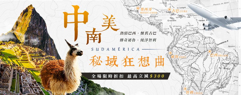 中南美·最高立減$300