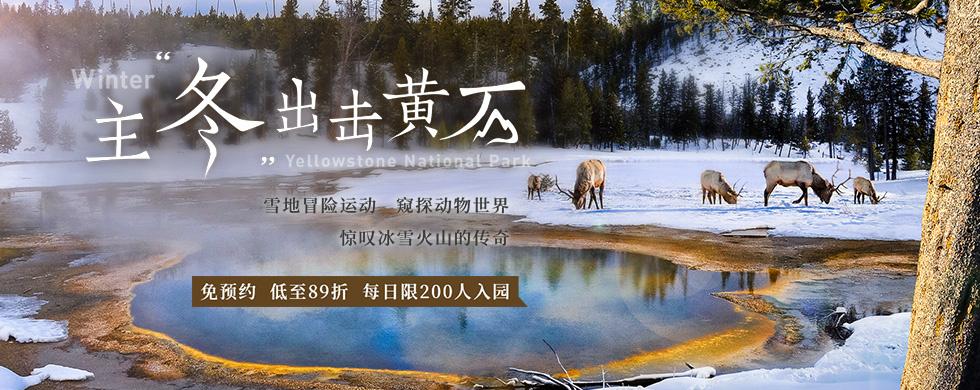冬季黄石·89折起