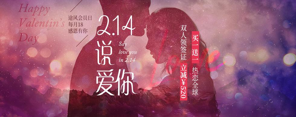 2.14会员日情人节活动