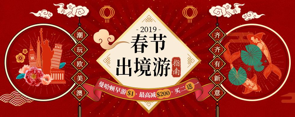 春节合集活动