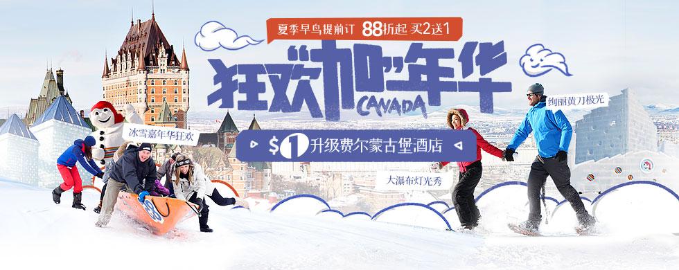 狂欢加年华-加拿大第一期